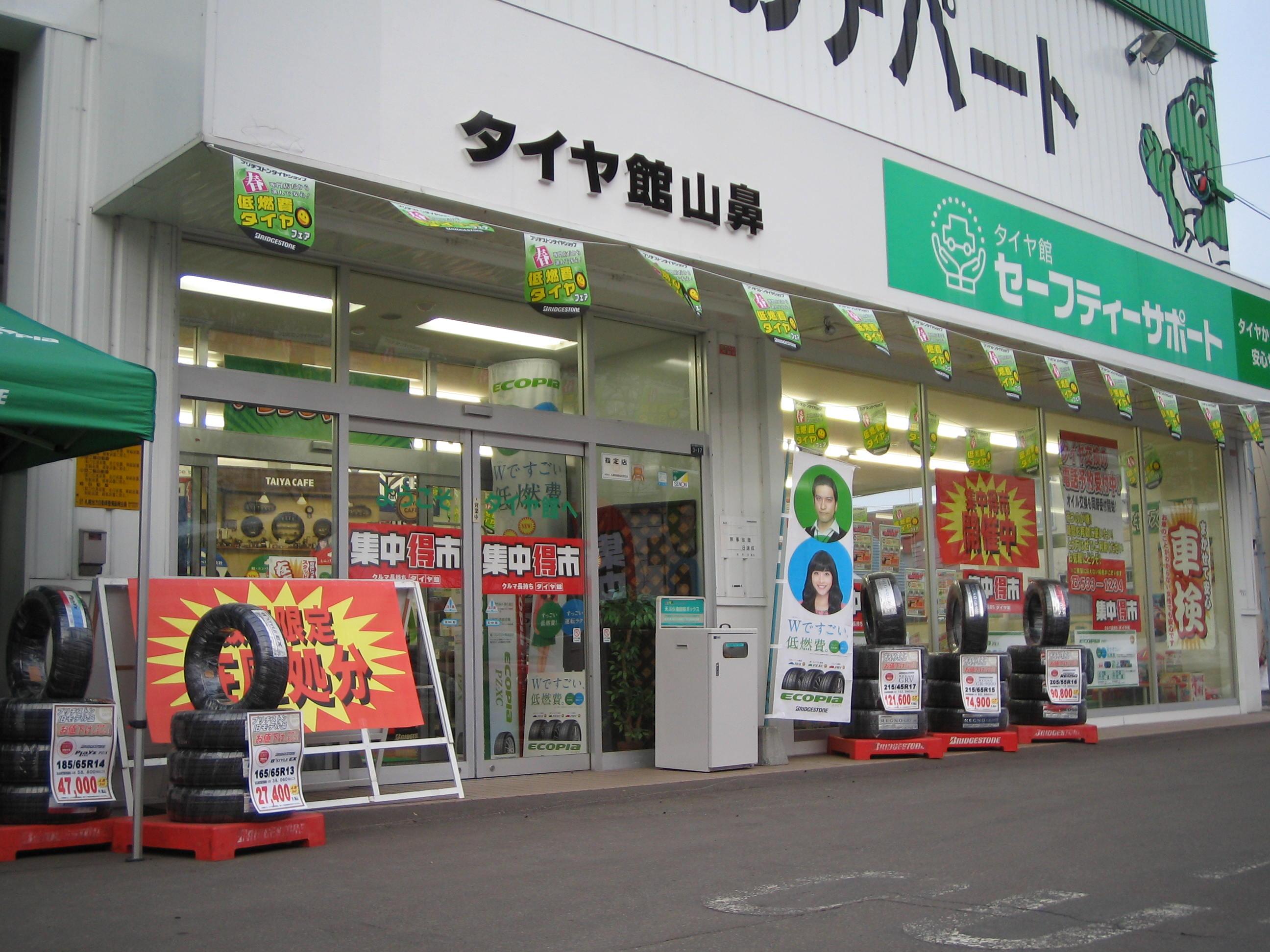 タイヤ館山鼻店